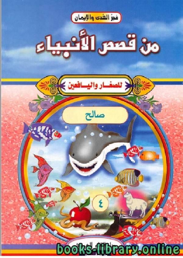 ❞ كتاب من قصص الأنبياء للصغار واليافعين ( صالح عليه السلام ) ❝  ⏤ زهير مصطفى