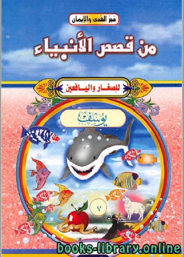 ❞ كتاب من قصص الأنبياء للصغار واليافعين ( يوسف عليه السلام ) ❝  ⏤ زهير مصطفى