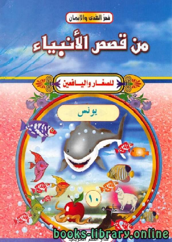 ❞ كتاب من قصص الأنبياء للصغار واليافعين ( يونس عليه السلام ) ❝  ⏤ زهير مصطفى