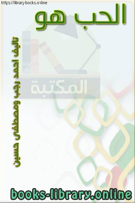 ❞ كتاب الحب هو ❝  ⏤ أحمد رجب ومصطفى حسين