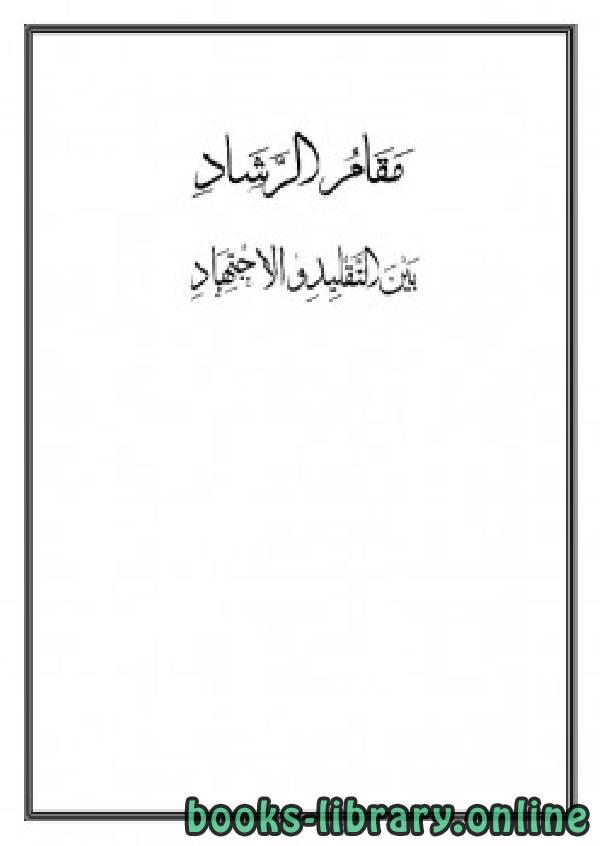 ❞ كتاب  مقامر الرشاد بين التقليد والاجتهاد ❝