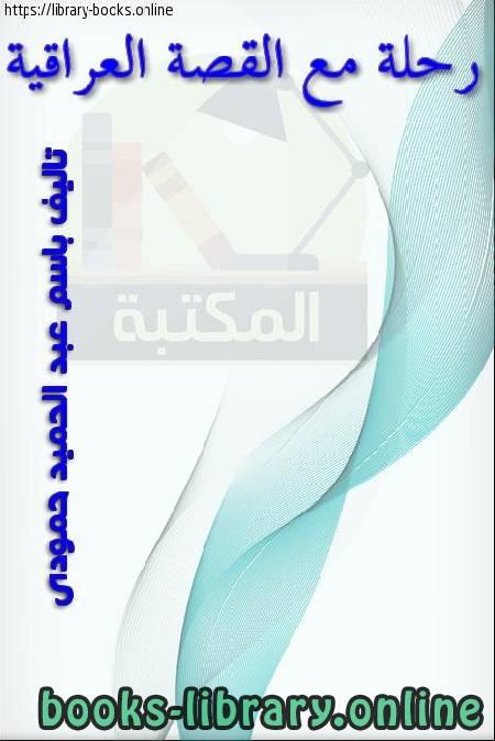 ❞ كتاب رحلة مع القصة العراقية ❝  ⏤ باسم عبد الحميد حمودي