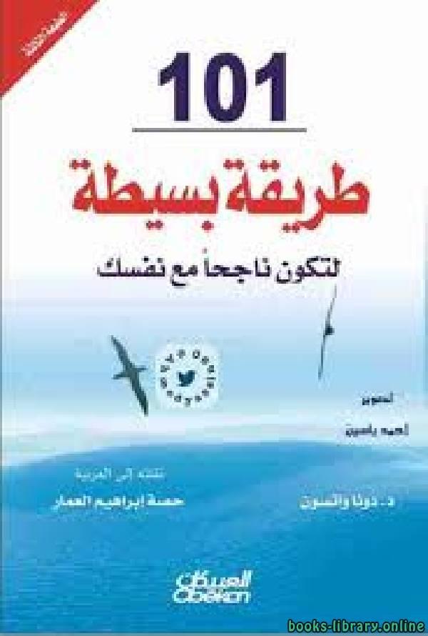 ❞ كتاب 101 طريقة بسيطة لتكون ناجحاً مع نفسك ❝