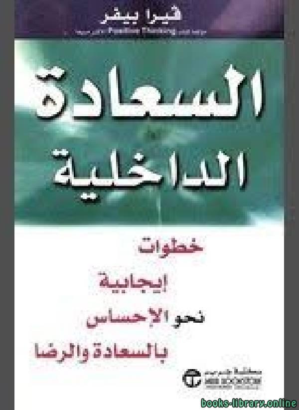 ❞ كتاب السعادة الداخلية ❝  ⏤ فيرا بيفر