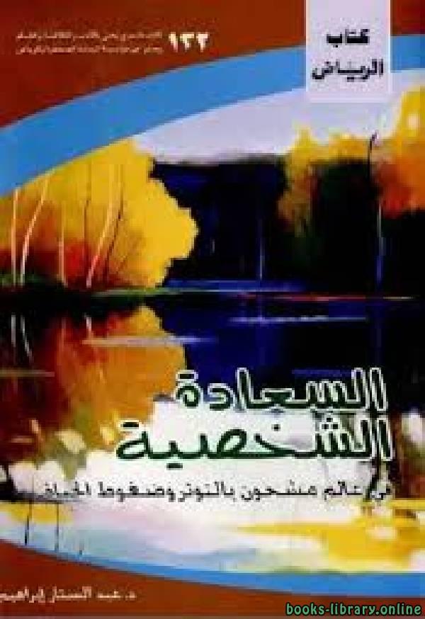 ❞ كتاب السعادة الشخصية في عالم مشحون بالتوتر وضغوط الحياة عبد الستار إبراهيم ❝  ⏤ كاتب غير محدد