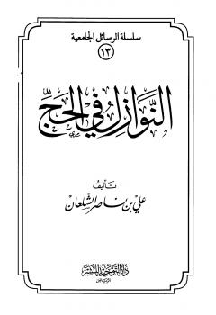 ❞ كتاب نوازل الحج ❝  ⏤ د. عبد الله بن حمد السكاكر