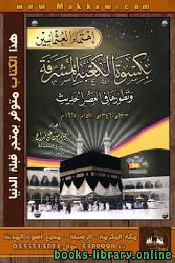 ❞ كتاب كسوة الكعبة المشرفة ... ❝