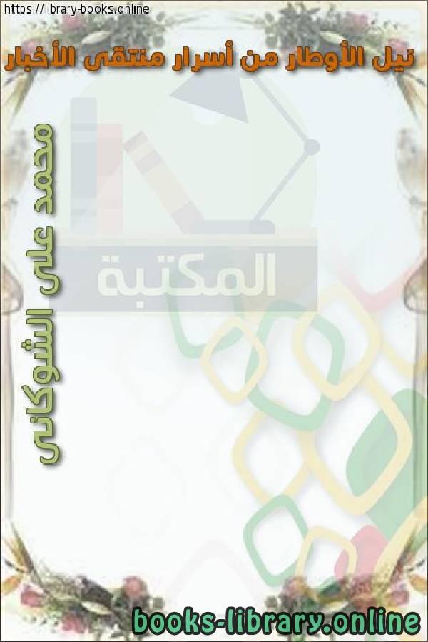 ❞ كتاب نيل الأوطار من أسرار منتقى الأخبار ❝  ⏤ محمد علي الشوكاني