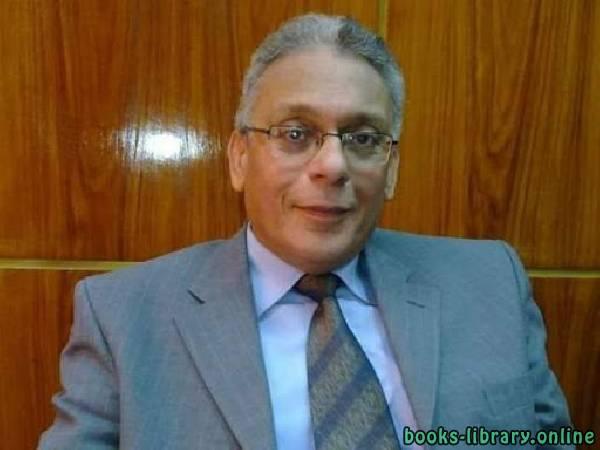 كتب حسن عماد مكاوي