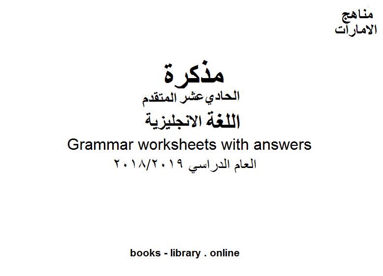 ❞ مذكّرة Grammar worksheets with answers  للفصل الثالث, وفق المنهاج الإماراتي للعام الدراسي 2018/2019 ❝  ⏤ مؤلف غير معروف