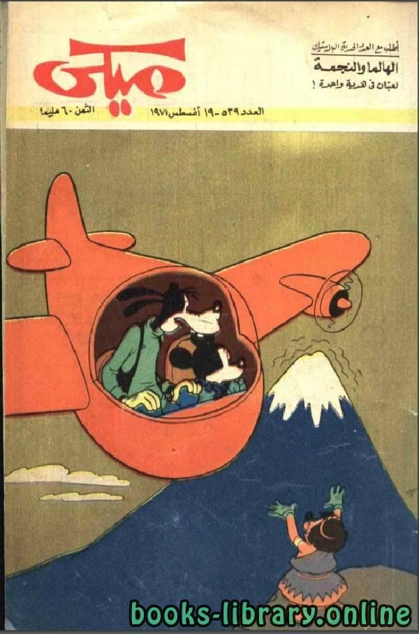 ❞ مجلة لغز ثروة الجبل! (الجزء الرابع) ❝
