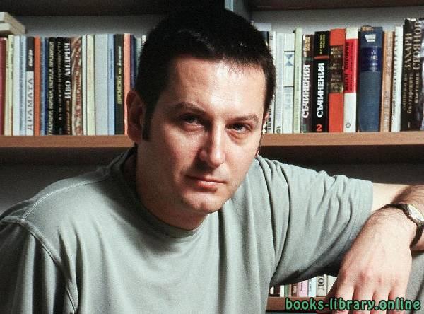 كتب غيورغي غوسبودينوف