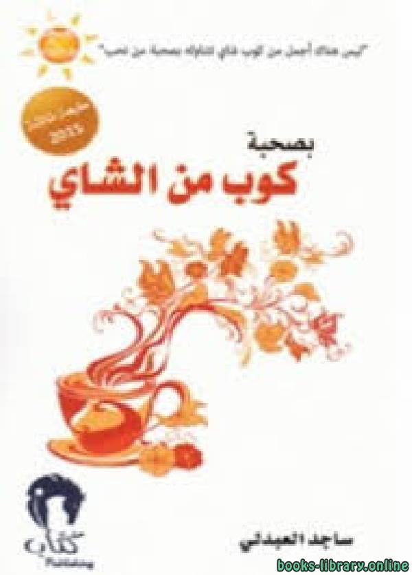 ❞ كتاب بصحبة كوب من الشاي مقالات ❝  ⏤ د.ساجد العبدلي