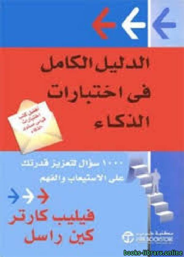 ❞ كتاب الدليل الكامل في اختبارات الذكاء ❝  ⏤ فيليب كارتر وكين راسل
