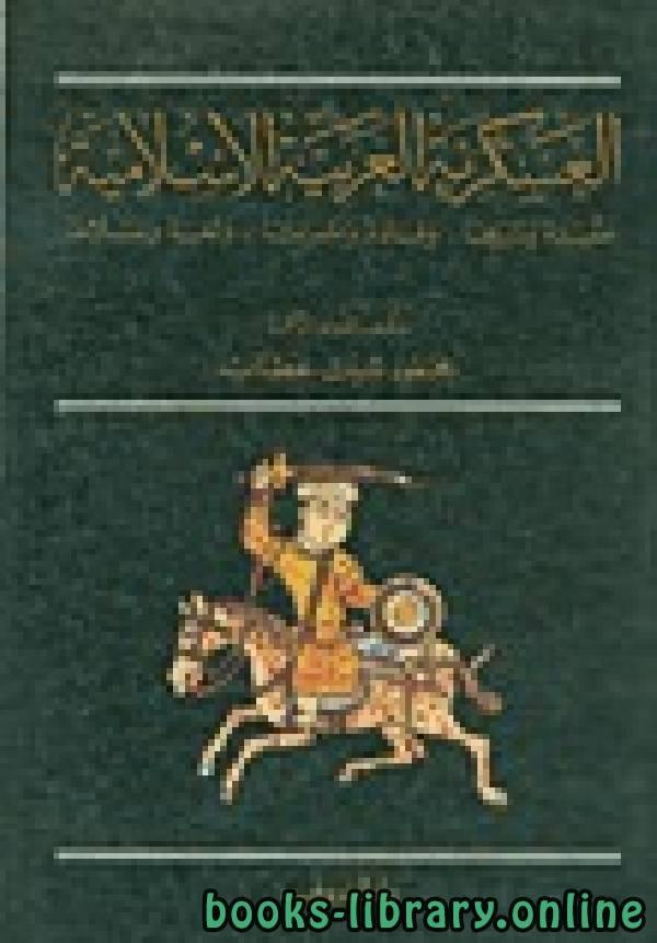 ❞ كتاب العسكرية العربية الإسلامية ل محمود شيت خطاب ❝  ⏤ محمود شيت خطاب