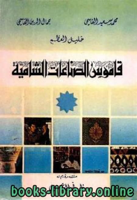 ❞ كتاب قاموس الصناعات الشامية ❝  ⏤ محمد سعيد القاسمي جمال الدين القاسمي خليل العظم