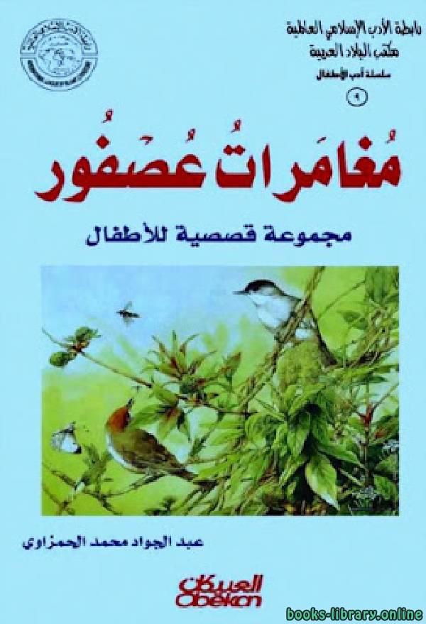 ❞ قصة مغامرات عصفور ❝  ⏤ عبد الجواد محمد الحمزاوى