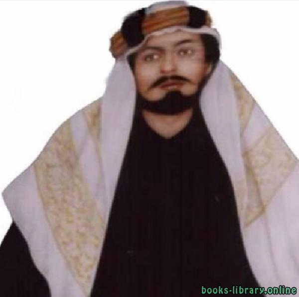 كتب عبد العزيز الرشيد