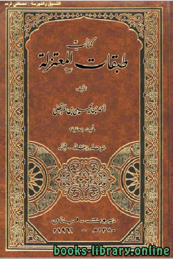 ❞ كتاب طبقات المعتزلة ❝  ⏤ أحمد بن يحيى بن المرتضى
