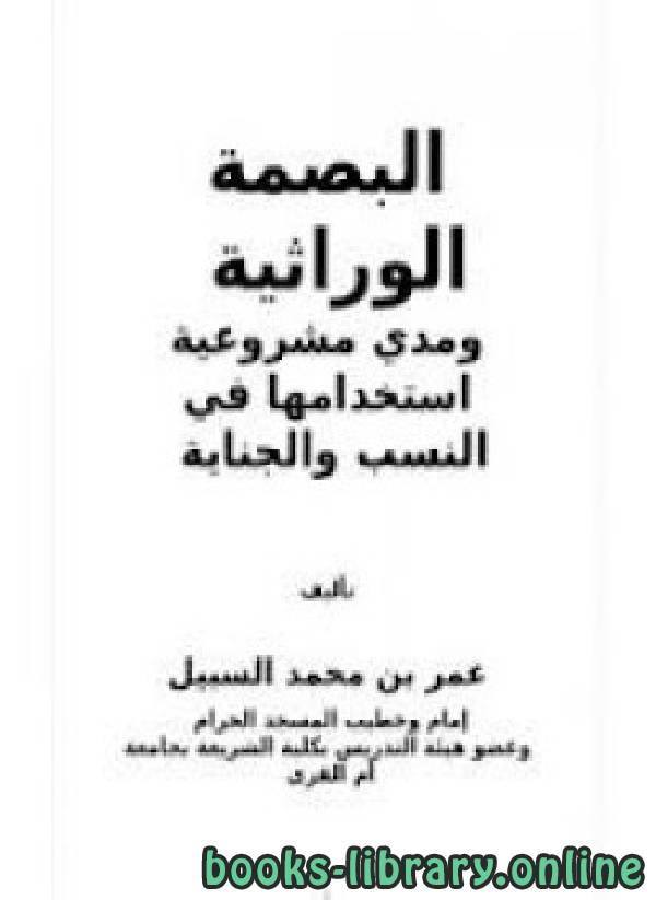 ❞ كتاب البصمة الوراثية ❝
