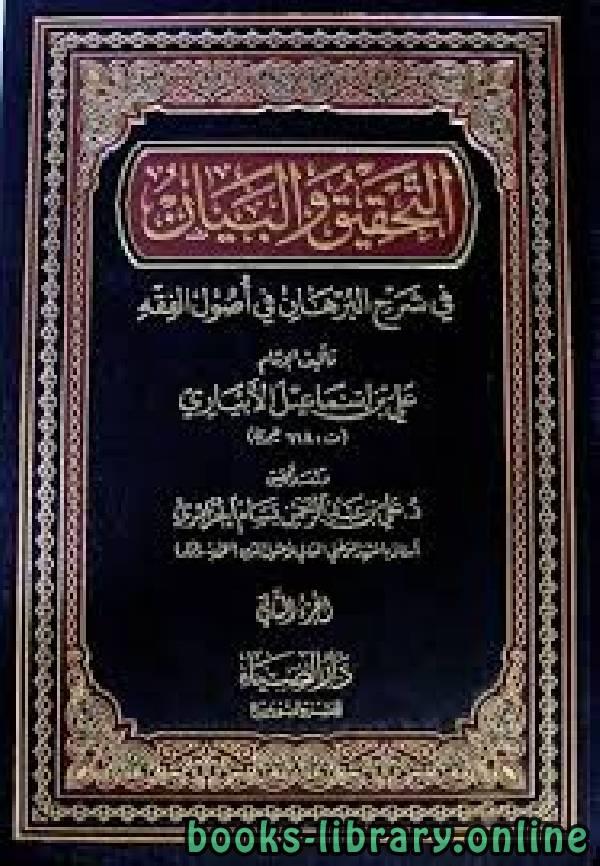 ❞ كتاب التحقيق والبيان في شرح البرهان في أصول الفقه ❝