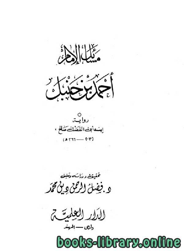 مسائل الإمام أحمد بن حنبل ابنه عبد الله