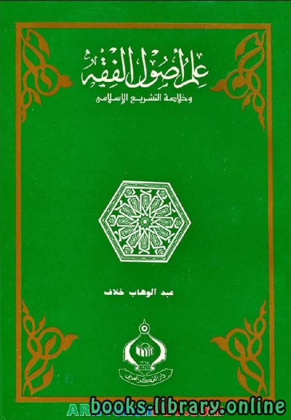 ❞ كتاب علم أصول الفقه لعبد الوهاب خلاف ❝  ⏤ علي بن نايف الشحود