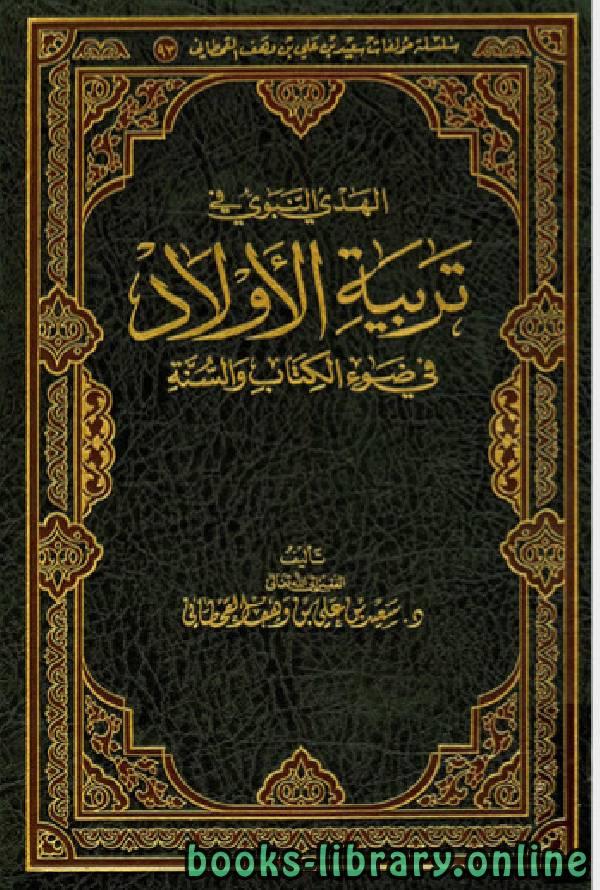 ❞ كتاب الهدى النبوى فى تربية الاولاد فى ضوء الكتاب والسنة ❝  ⏤ محمد بن سعيد القحطاني