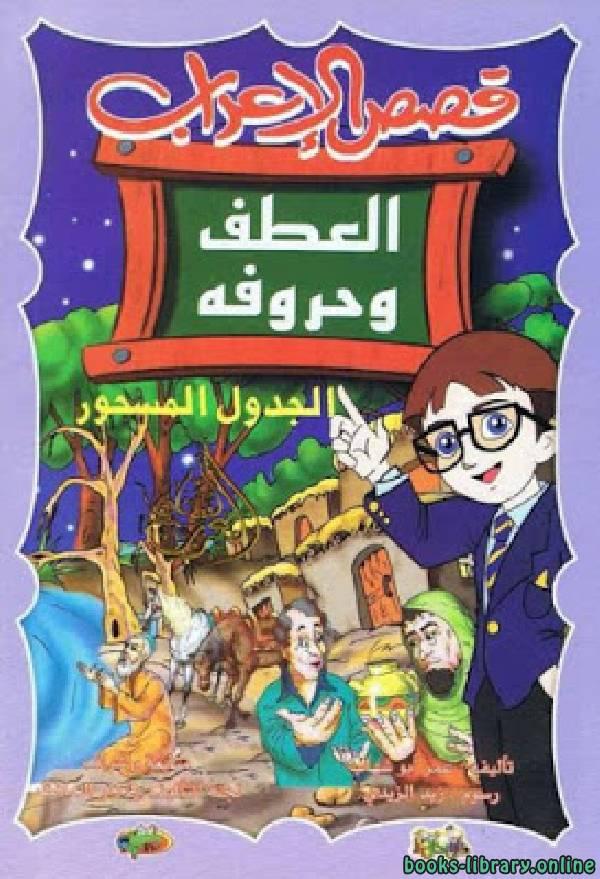❞ كتاب قصص الإعراب العطف و حروفه (الجدول المسحور) ❝  ⏤ عمر أبو شهاب