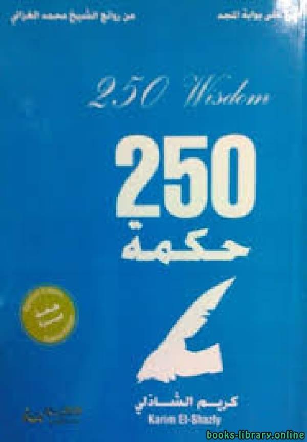 ❞ كتاب 250 حكمة ❝  ⏤ كريم الشاذلى