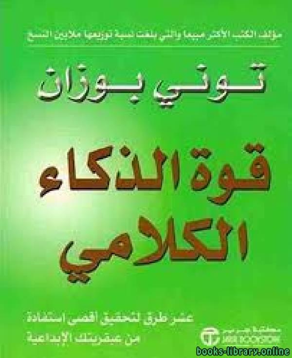 ❞ كتاب قوة الذكاء الكلامى ❝  ⏤ توني بوزان