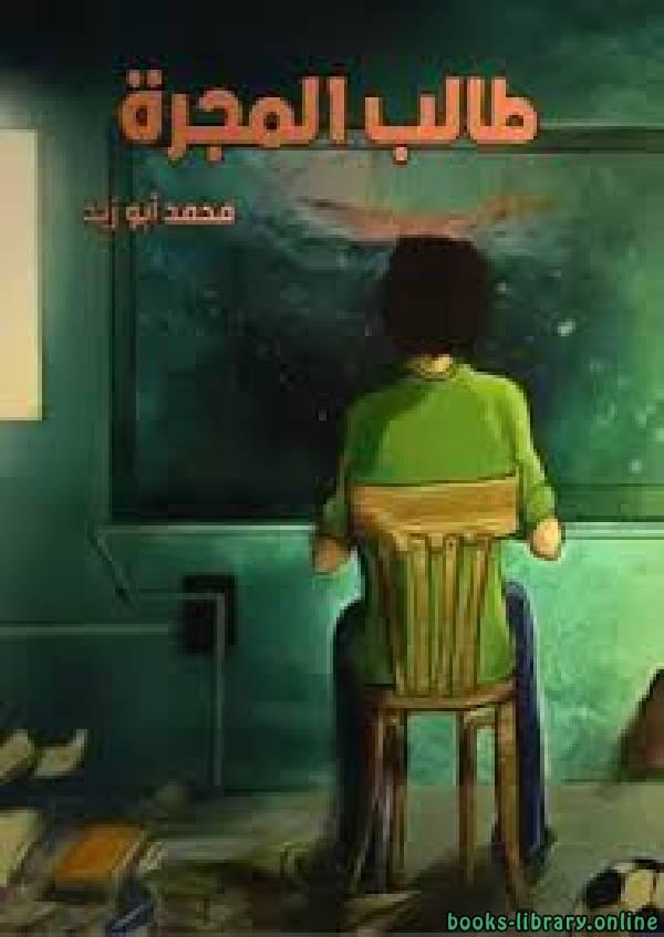 ❞ كتاب طالب المجرة ❝  ⏤ محمد أبوزيد