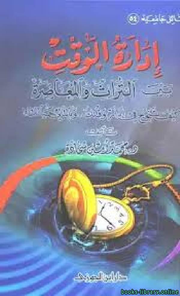 ❞ كتاب إدارة الوقت بين التراث والمعاصرة محمد أمين شحادة ❝  ⏤ كاتب غير محدد