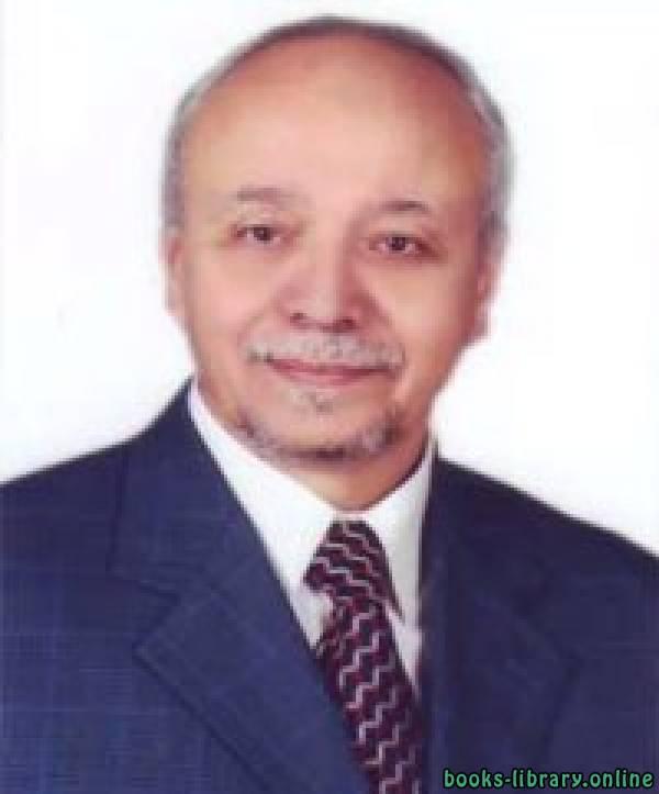 كتب ماهر عبد القادر محمد علي