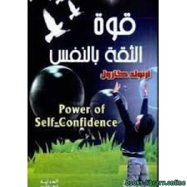 ❞ كتاب قوة الثقة بالنفس ❝  ⏤ ارنولد كارول