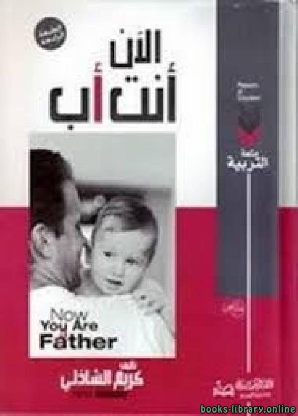 ❞ كتاب الآن أنت أب ❝  ⏤ كريم الشاذلى