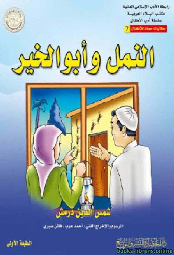 ❞ قصة النمل و أبو الخير ❝  ⏤ شمس الدين درمش