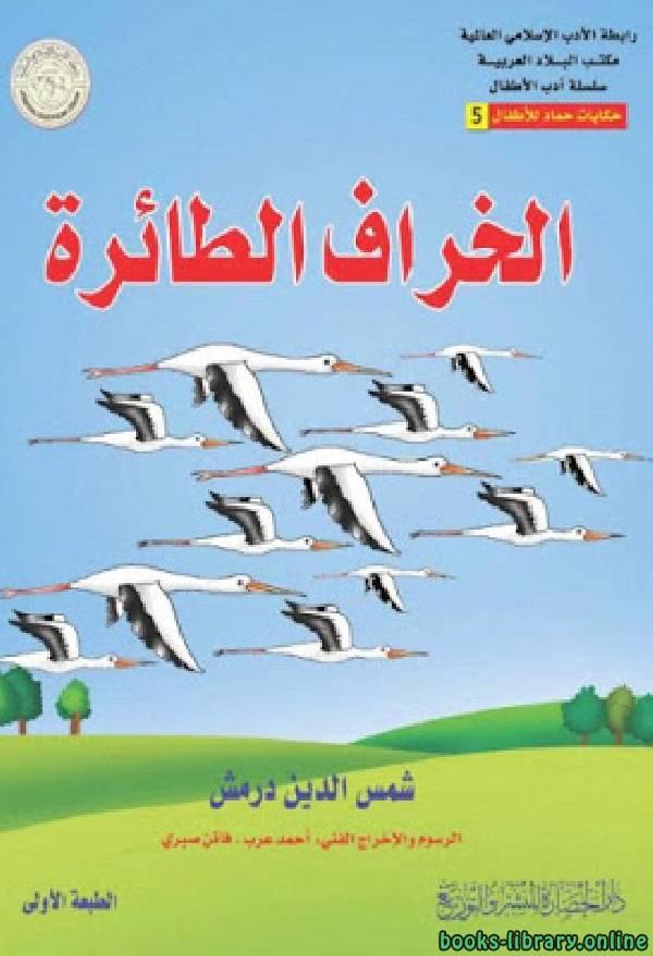 ❞ قصة الخراف الطائرة ❝  ⏤ شمس الدين درمش