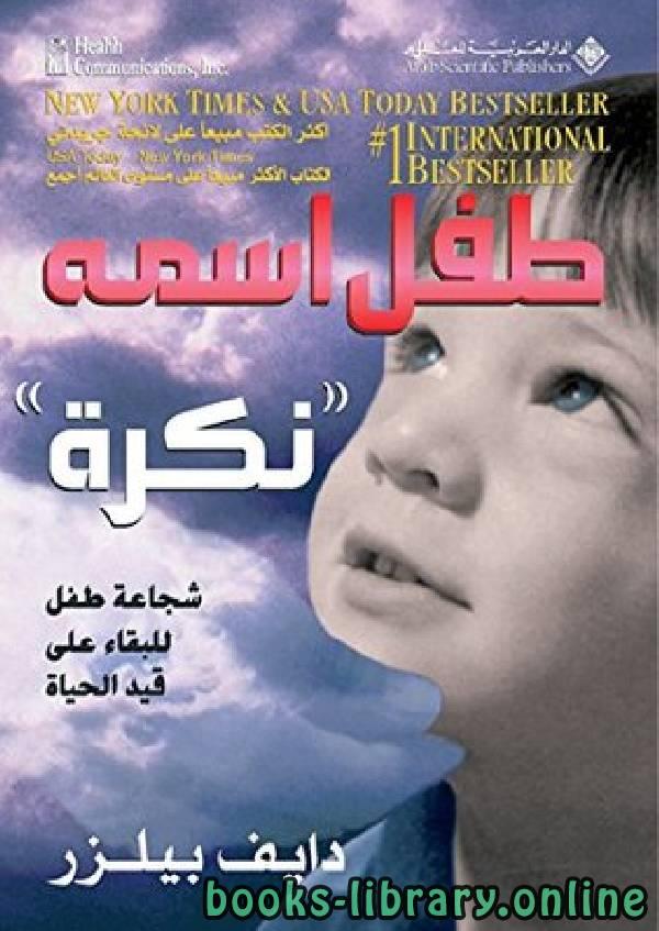 ❞ كتاب طفل اسمه نكرة شجاعة طفل للبقاء على قيد الحياة ❝  ⏤ دايف بيلزر