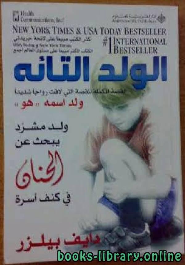 ❞ كتاب الولد التائه ولد مشرد يبحث عن الحنان في كنف أسرة ❝  ⏤ دايف بيلزر