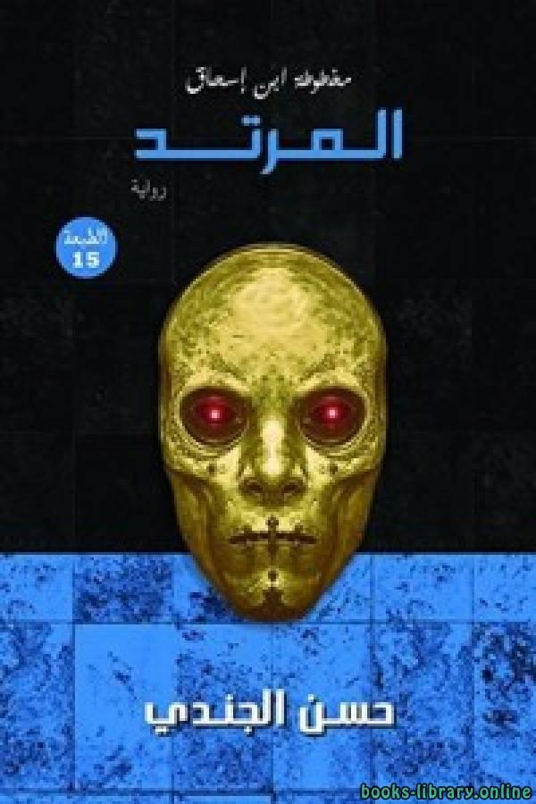 ❞ رواية مخطوطة بن إسحاق :المرتد ❝  ⏤ حسن الجندى