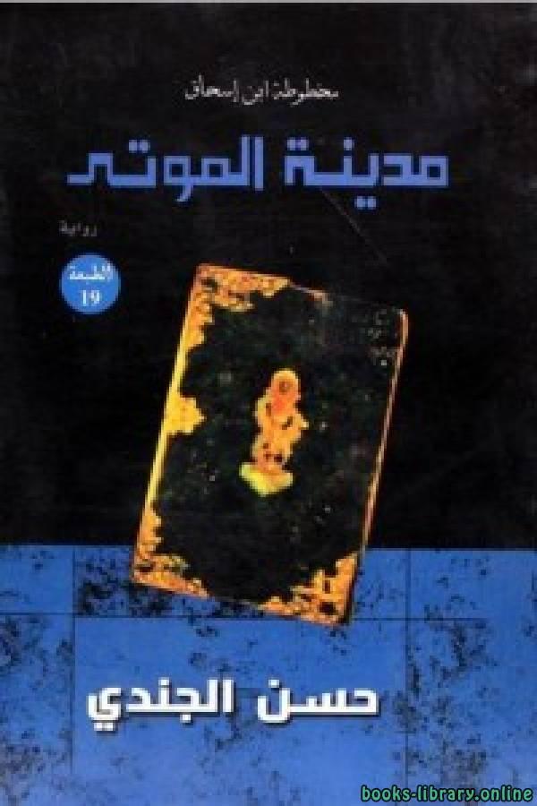 ❞ رواية مخطوطة بن إسحاق: مدينة الموتى ❝  ⏤ حسن الجندى