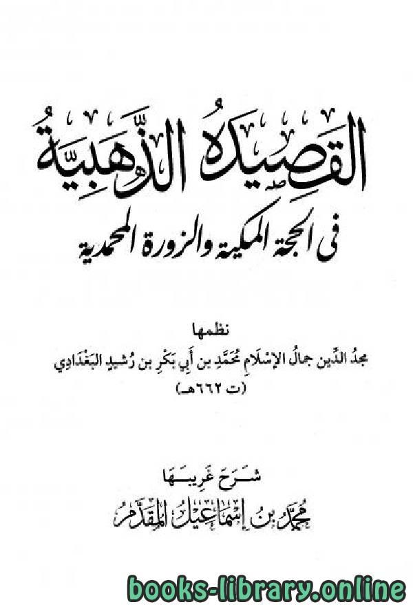 ❞ كتاب القصيدة الذهبية والحجة المكية والزورة المحمدية ❝  ⏤ محمد بن رشيد البغدادي