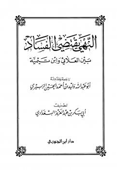 ❞ كتاب تحقيق المراد في أن النهي يقتضي الفساد نسخة مصورة ❝