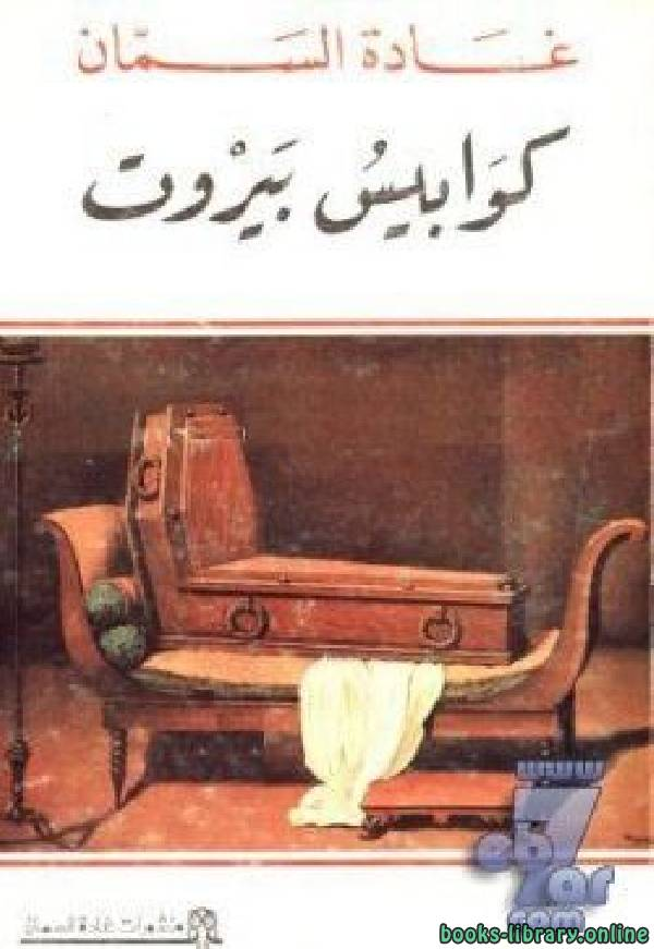❞ رواية كوابيس بيروت ❝  ⏤ غادة السَّمان