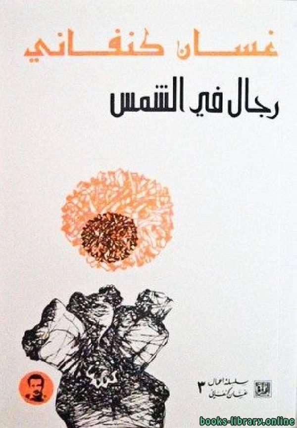 ❞ رواية رجال في الشمس ❝  ⏤ غسان كنفانى