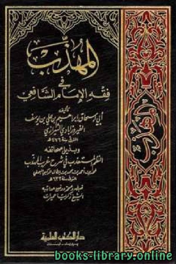كتاب المهذب في فقه الإمام الشافعي وبذيله صحائفه النظم المستعذب في شرح غريب المهذب
