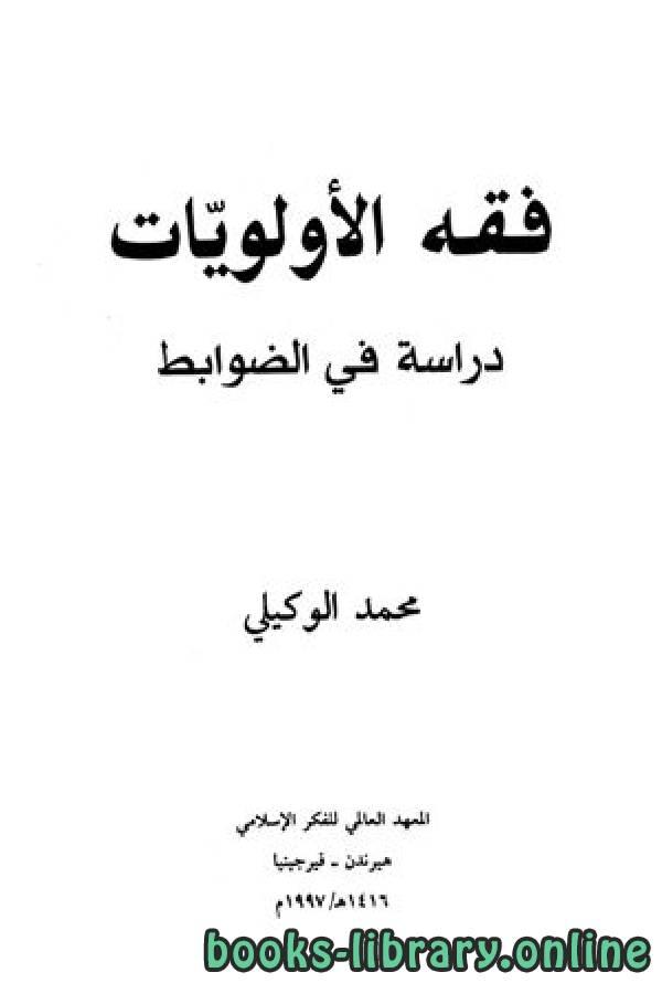 ❞ كتاب الخلاصة في فقه الأولويات ❝  ⏤ علي بن نايف الشحود