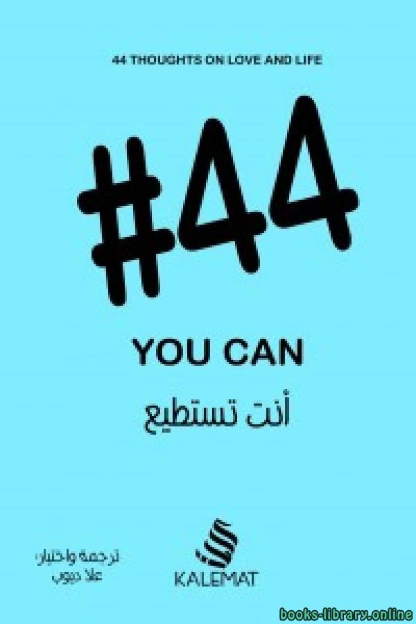 ❞ كتاب أنت تستطيع 44# ❝  ⏤ علا ديوب
