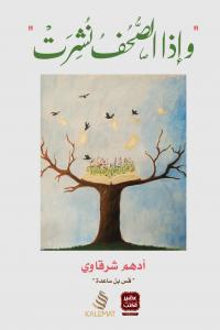 ❞ كتاب و إذا الصحف نشرت ❝  ⏤ أدهم الشرقاوى